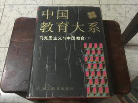 中国教育大系;马克思主义与中国教育(下)