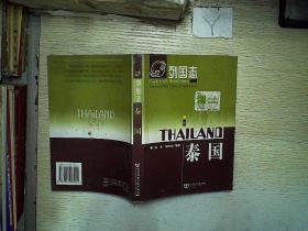 列国志:泰国