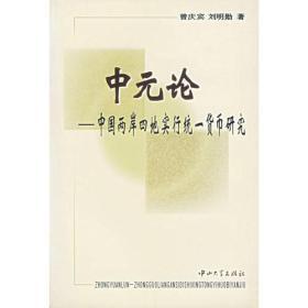中元论:中国两岸四地实行统一货币研究