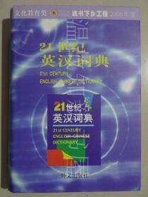 21世纪英汉词典  (正版现货)