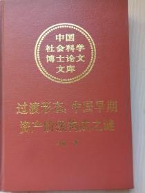 过渡形态:中国早期资产阶级构成之谜 (样书)