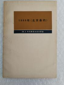 1860年的《北京条约》