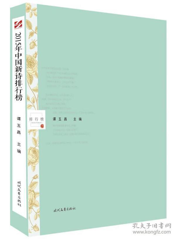 97875387526322015年中国新诗排行榜