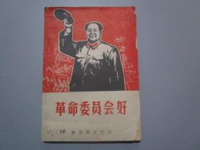 革命委员会好(上册)