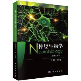 神经生物学(第三版)