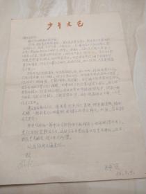 编辑王中兴信札一通一页16开