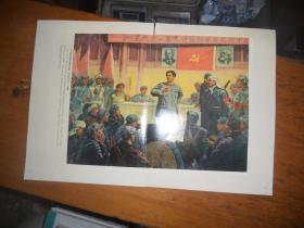 井冈山的斗争 毛主席在湘赣边界党的第一次代表大会上 油画 单张图片 【画册内取出 展览用过 四角有图钉孔】