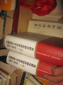 中国高校人文社会科学研究通鉴. 2001-2010上下