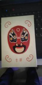 1997年中国邮政贺年有奖明信片[国家一级演员赵群鉴名]