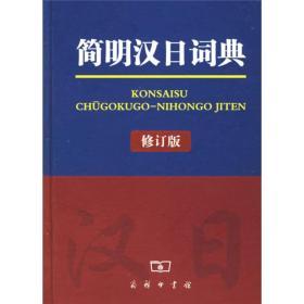 简明汉日词典(修订本)