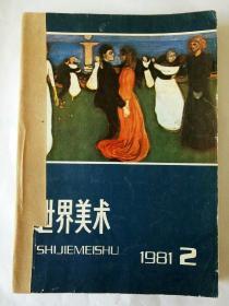 世界美术(季刊)(1981年2、3、4合订本)