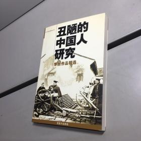 丑陋的中国人研究 (李敖作品精选)【一版一印 95品+++ 内页干净 实图拍摄 看图下单 收藏佳品】