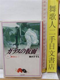 美内すずえ ガラスの仮面 6 舞台あらし 2 日文原版64开文库版漫画书 白泉社文库