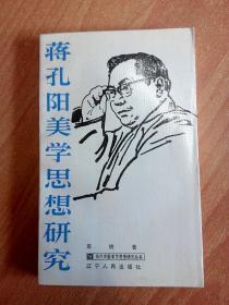 蒋孔阳美学思想研究(当代中国美学思想研究丛书)