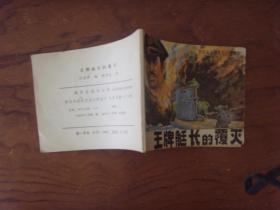 【9】王牌艇长的覆灭  1版1