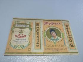民国烟标:10支卡--美丽(拆包,美女图)