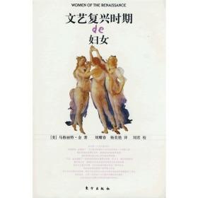 文艺复兴时期的妇女