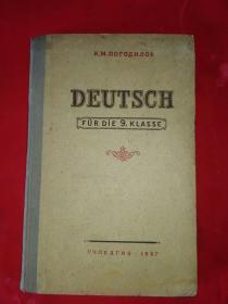 德语教课书(九)