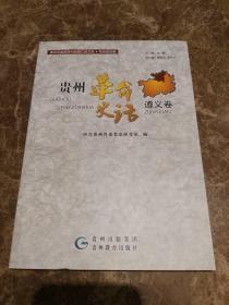 贵州革命史话 遵义卷