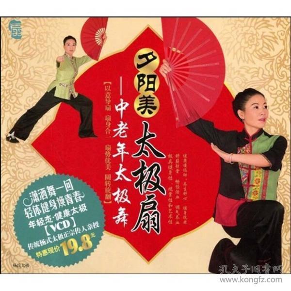 夕阳美太极扇:中老年太极舞