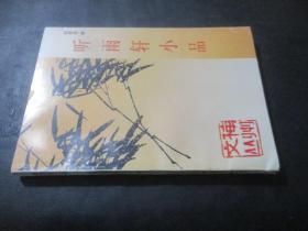 梅州文叢:聽雨軒小品  古求能 簽贈本