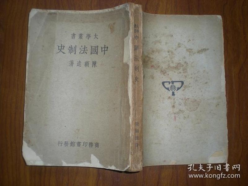 民国29年3版《中国法制史》