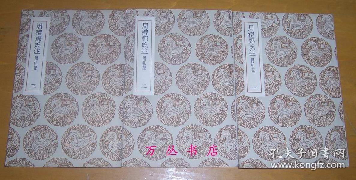 周礼郑氏注--附札记(全3册 民国 丛书集成初编 0866-0868)1936年初版