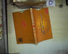 立志 修身 博学 报国:中华传统名言精选:大学生版 。、。、