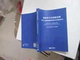 深度学习与智能治理——2018上海基础教育信息化发展蓝皮书 正版