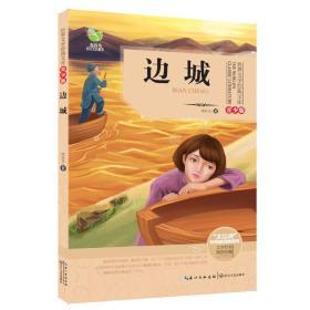 边城(世界文学经典文库青少版)