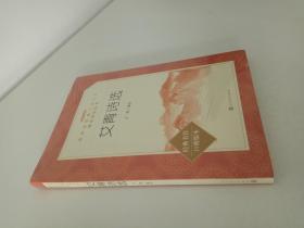 艾青诗选(教育部统编《语文》推荐阅读丛书 人民文学出版社)
