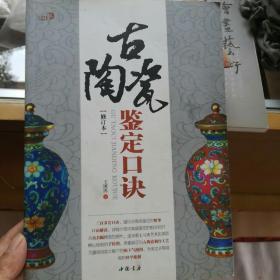 古陶瓷鉴定口诀(修订本)