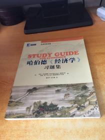哈伯德《经济学》习题集(全新第3版)