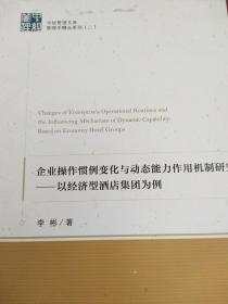 中经管理文库·管理学精品系列二 企业操作惯例变化与动态能力作用机制研究:以经济型酒店集团为例