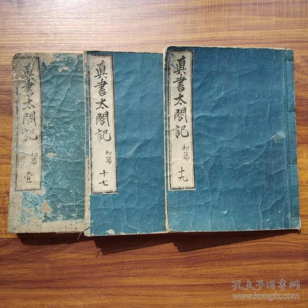 和本木刻 《 真书太阁记》  初编三册 (1.17.19) 影响日本数百年的人物--丰臣秀吉的传记作品