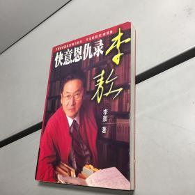 李敖快意恩仇录 (1998最具影响力的书 罕见回忆录续集)【一版一印 9品 +++ 正版现货 自然旧 实图拍摄 看图下单】