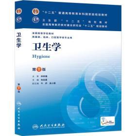 卫生学(第8版)/ 十二五普通高等教育本科国家级规划教材