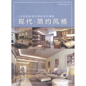 9787111355533小空间住宅设计 50位新锐设计师的设计精选 现代·简约风格