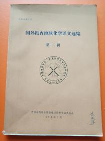 国外勘查地球化学译文选编(1984第二辑)