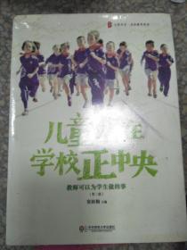 特价!大夏书系·儿童站在学校正中央:教师可以为学生做的事(第二版)9787567549432