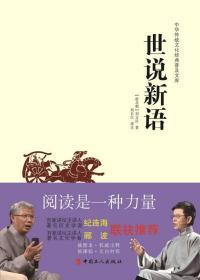 中华传统文化经典普及文库:世说新语