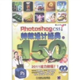 Photoshop CS5中文版特效设计经典150例