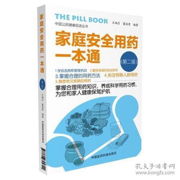 家庭安全用药一本通(第二版)(中国公民健康促进丛书)