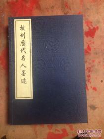 杭州历代名人墨迹1函3册
