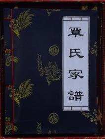 覃氏家谱(正版)线装 锦面 寻根祭祖 修谱 16开 一函一册