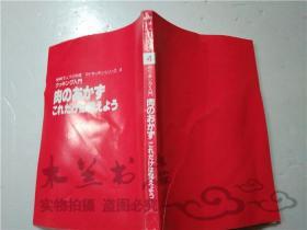 原版日本日文书 NHKきようの料理マイキツチンシリーズ4クツキング入门 肉のおかずこれだけは覚えよう 日本放送出版协会 32开平装