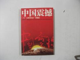 """中国震撼:一个""""文明型国家""""的崛起"""