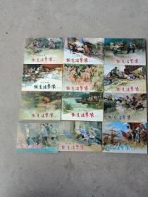 铁道游击队(连环画收藏本 50开 全12册)2012年2印