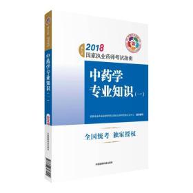 中药学专业知识一(第七版)