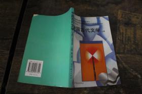 中国古代文学(上册)(高教)